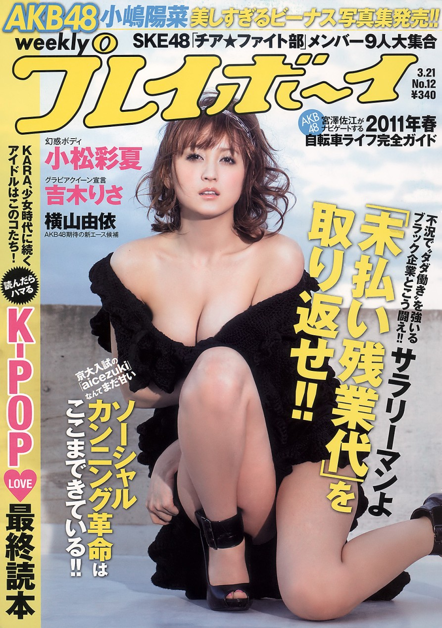 Weekly Playboy 2011 No.12_1