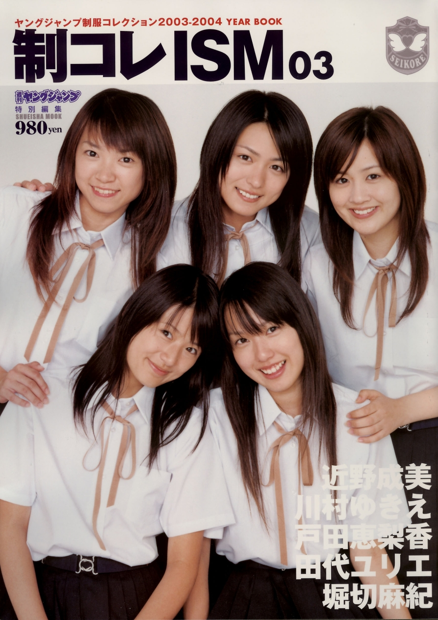 [Seikore.ISM]2003.2004.Yearbook_1