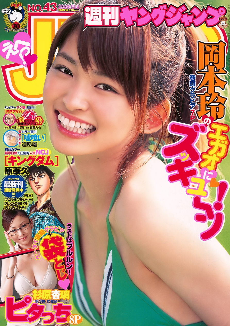 Weekly_Young_Jump_No.43[2009]_1