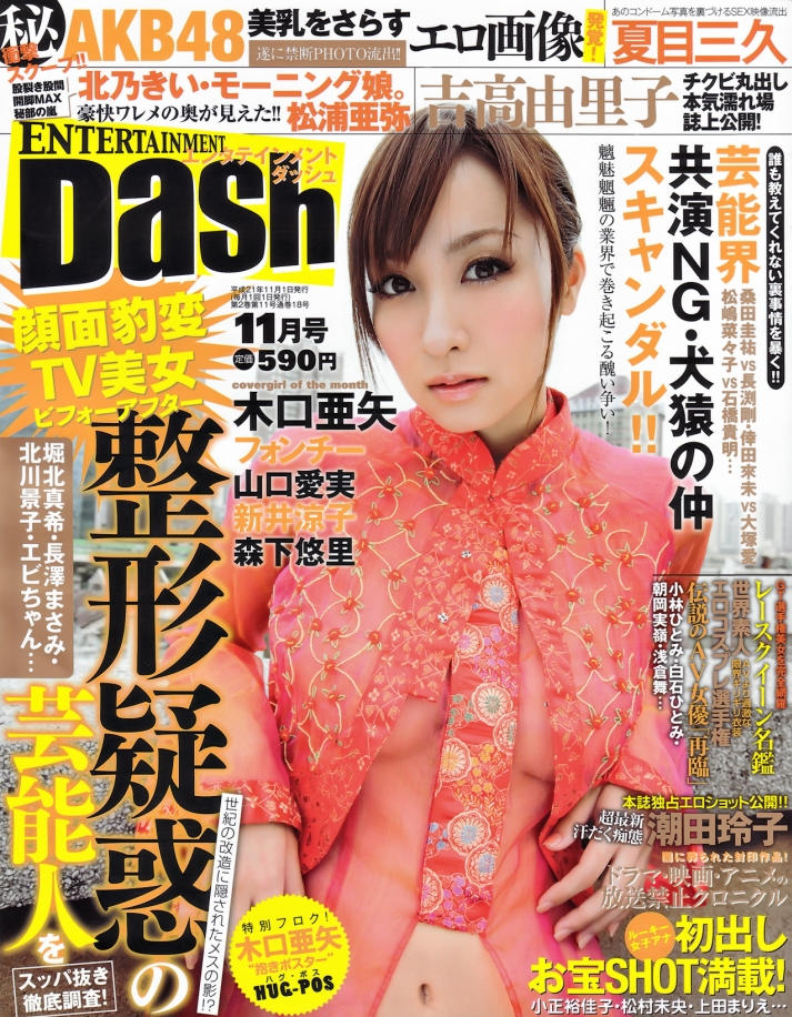 Entertainment_Dash_No_11[2009]01