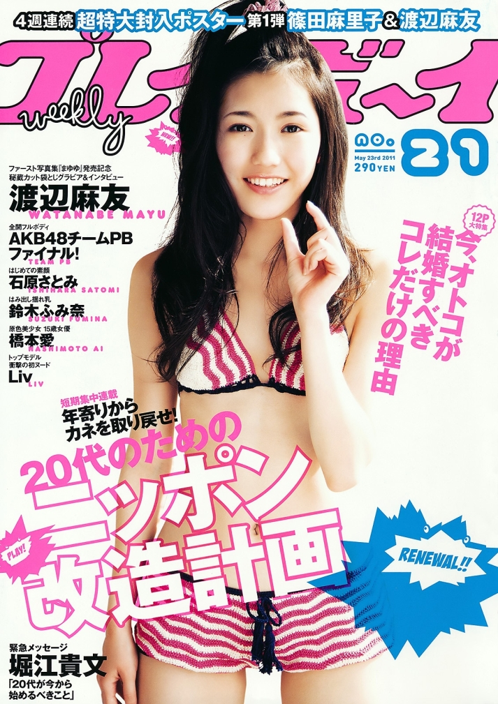 Weekly_Playboy_2011_No.21-000