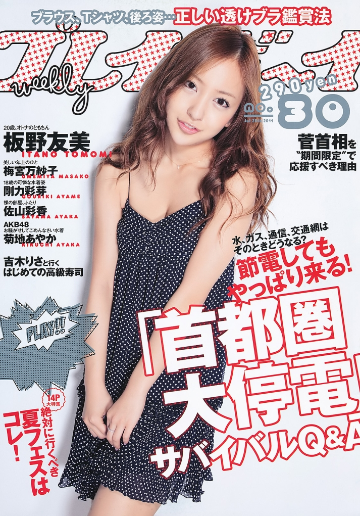 Weekly_Playboy_2011_No.3001