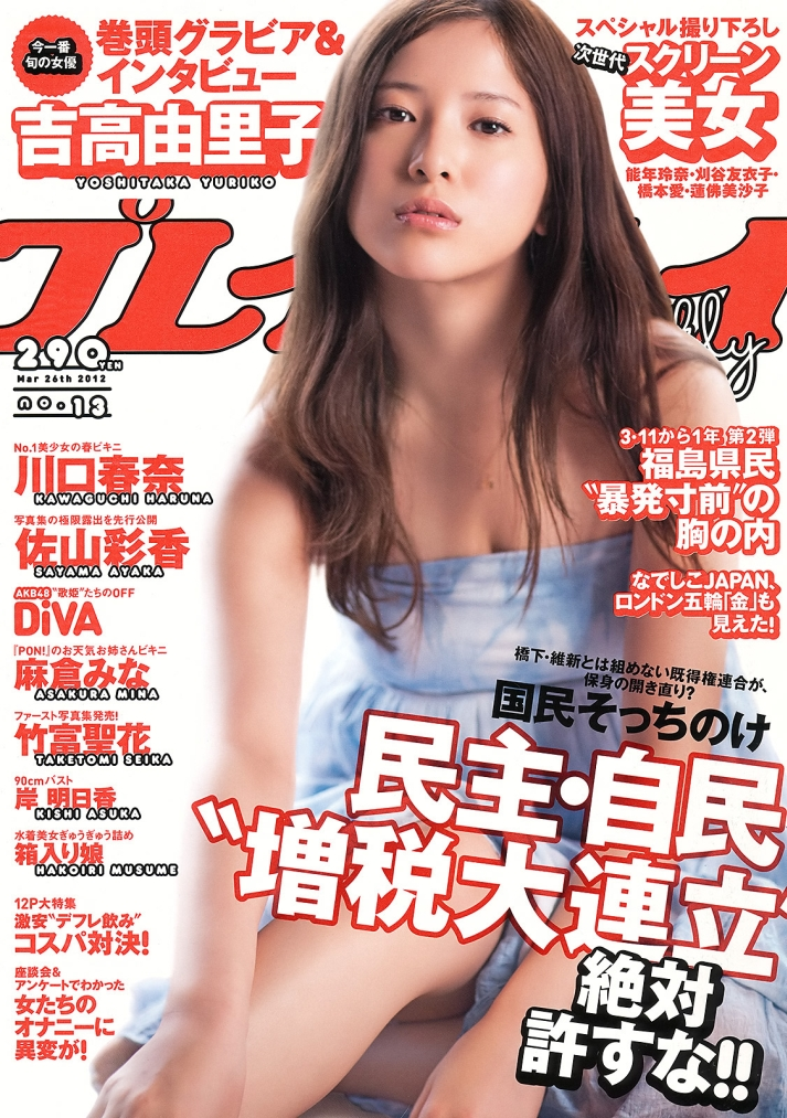 Weekly_Playboy_2012_No.1301