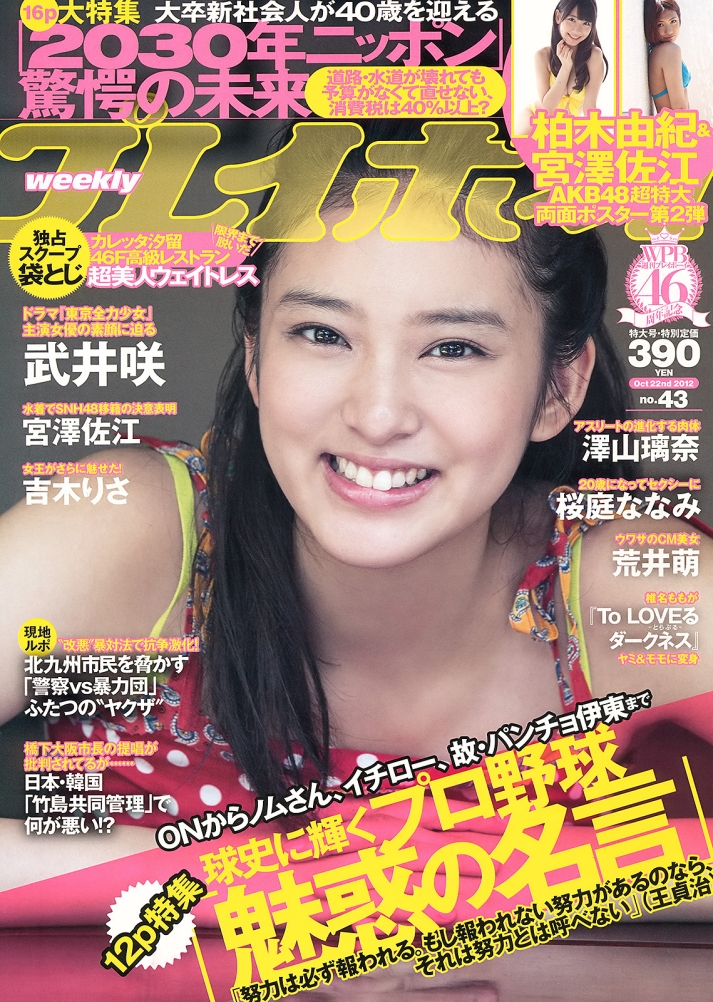 Weekly_Playboy_2012_No.4301