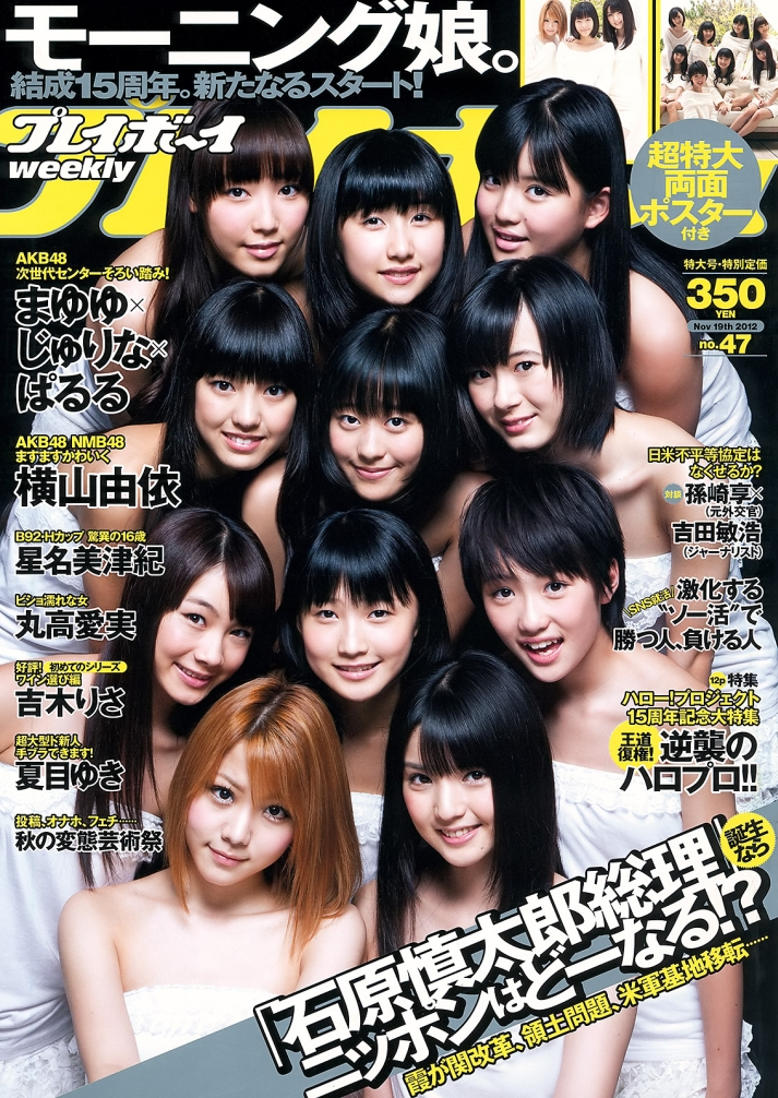 Weekly_Playboy_2012_No.4701