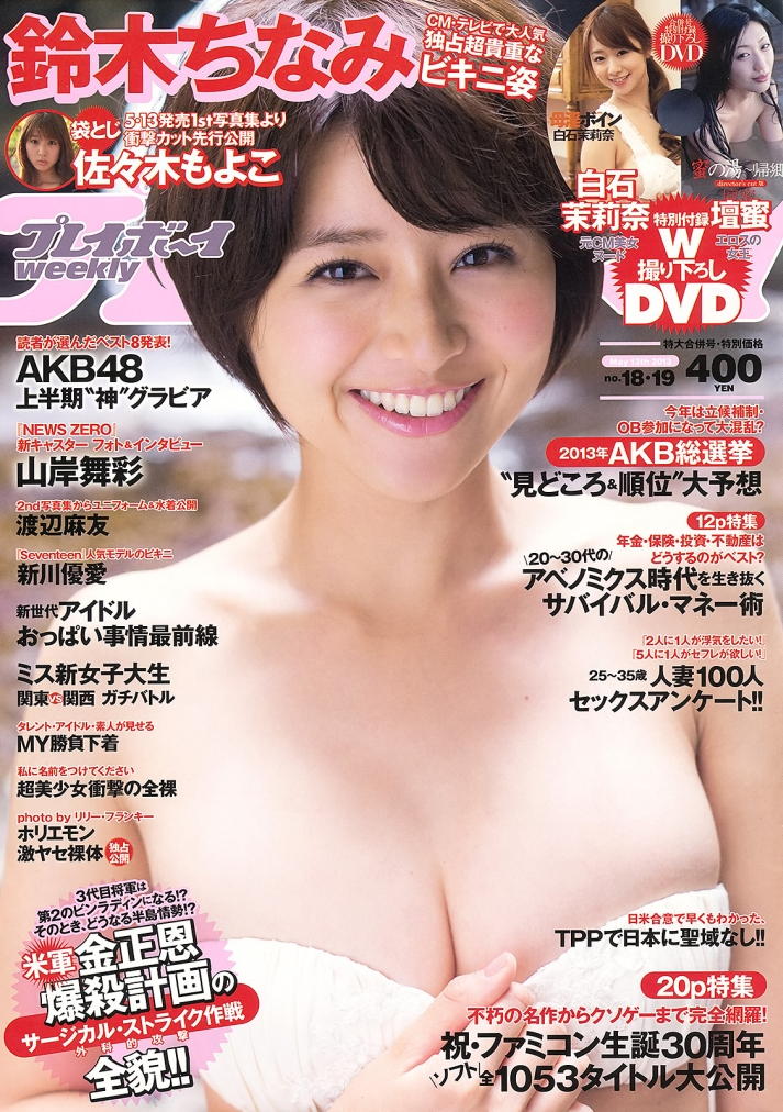 Weekly_Playboy_2013_No.18-1901