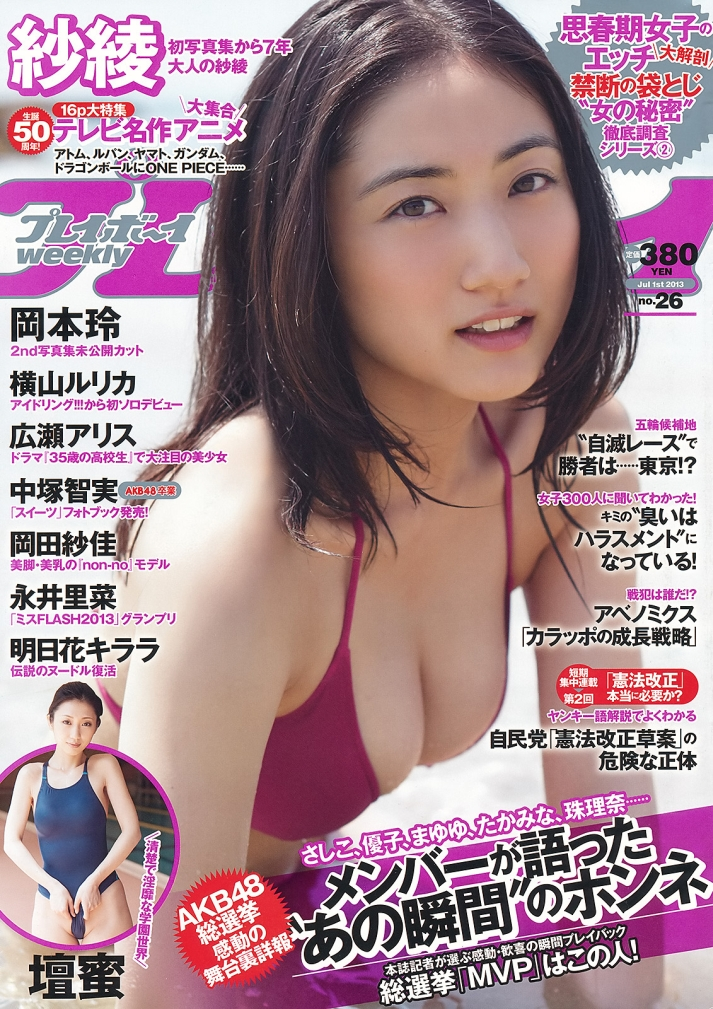 Weekly_Playboy_2013_No.2601
