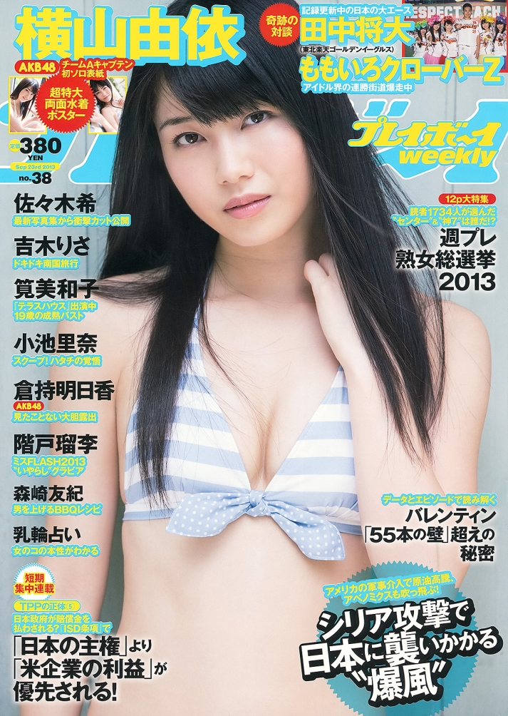 Weekly_Playboy_2013_No.3801
