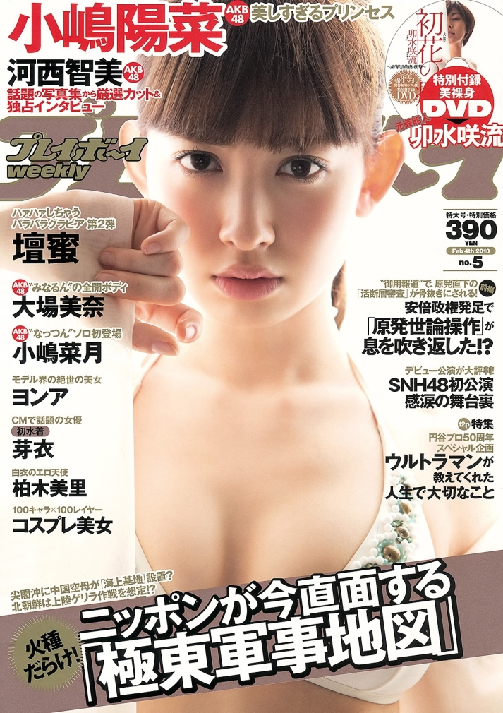 Weekly_Playboy_2013_No.5-000