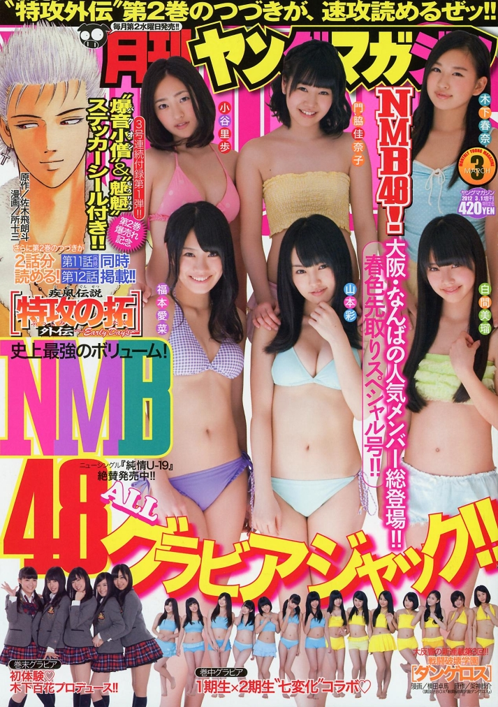 Monthly.Young.Magazine-2012.No.03_01