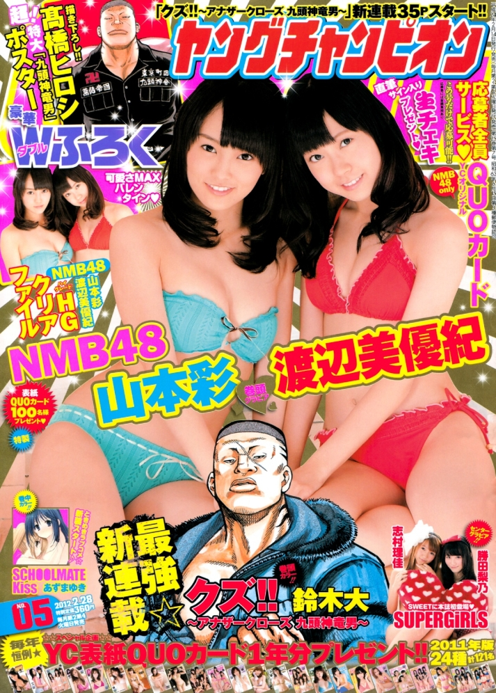 Young.Champion-2012.No.05_01